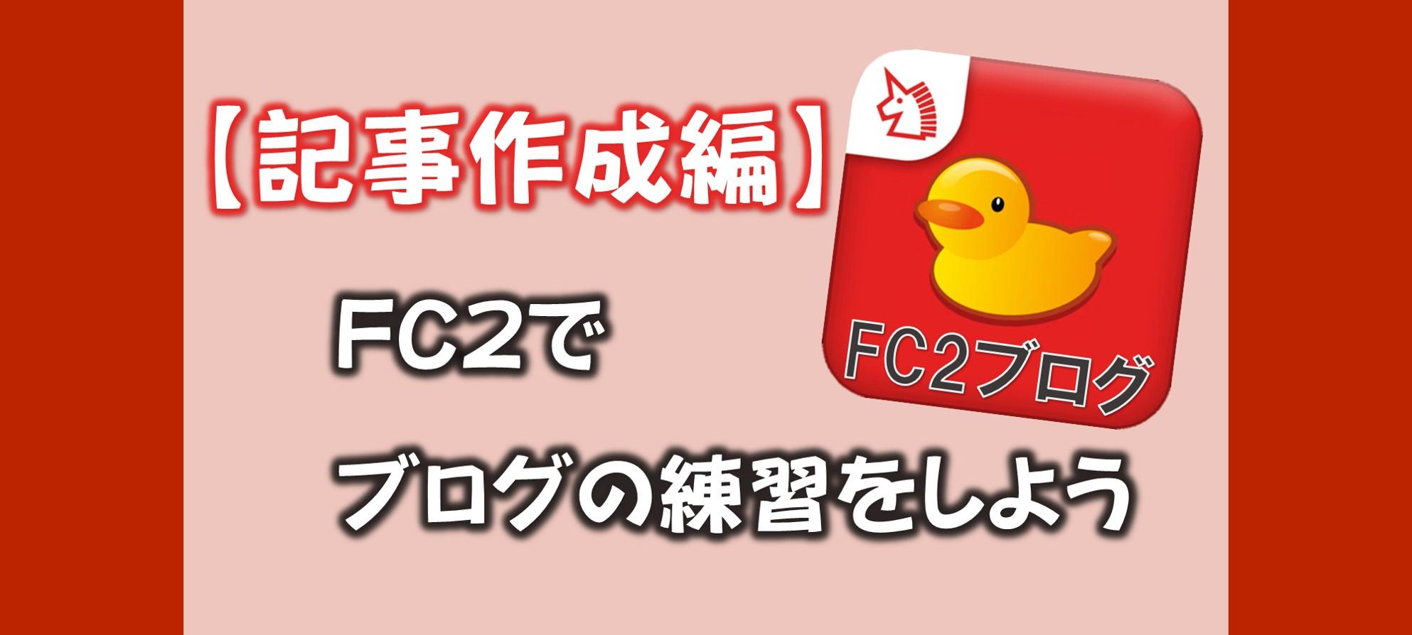 初心者も安心!FC2ブログ記事の書き方【新しい投稿ページβ版】