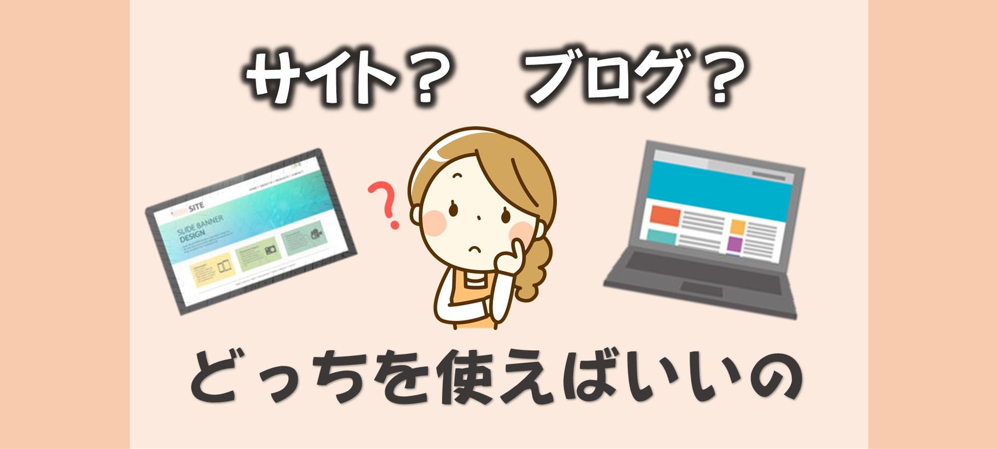 サイトとブログの違いを知ろう