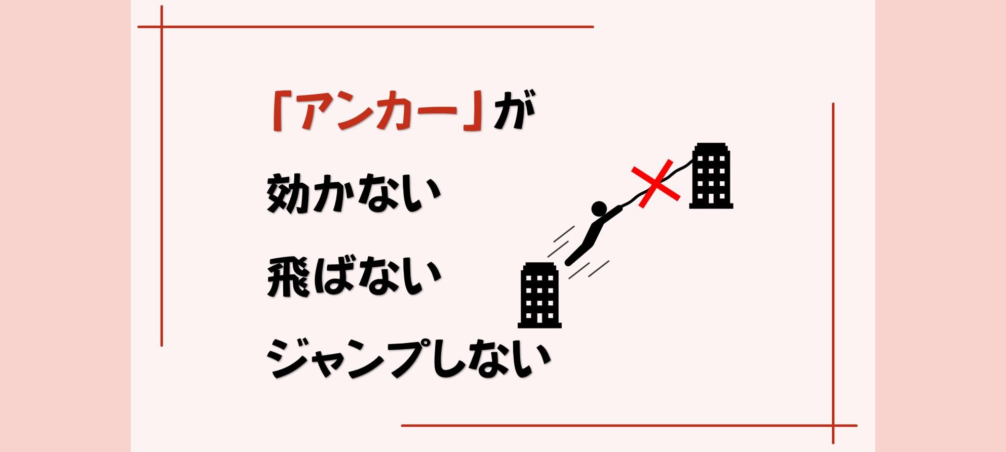 【WP】アンカーリンクが効かない飛ばないジャンプしないときの対策