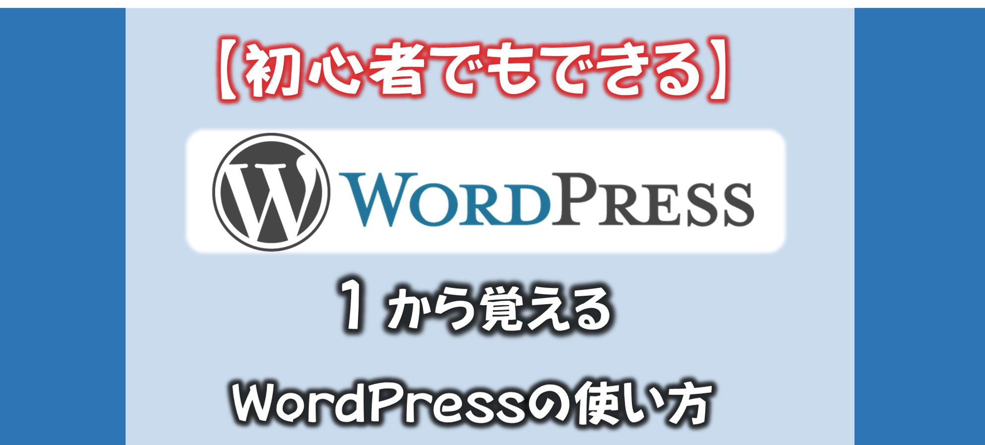 WordPressのはじめ方!初心者でも8ステップでブログを収益化