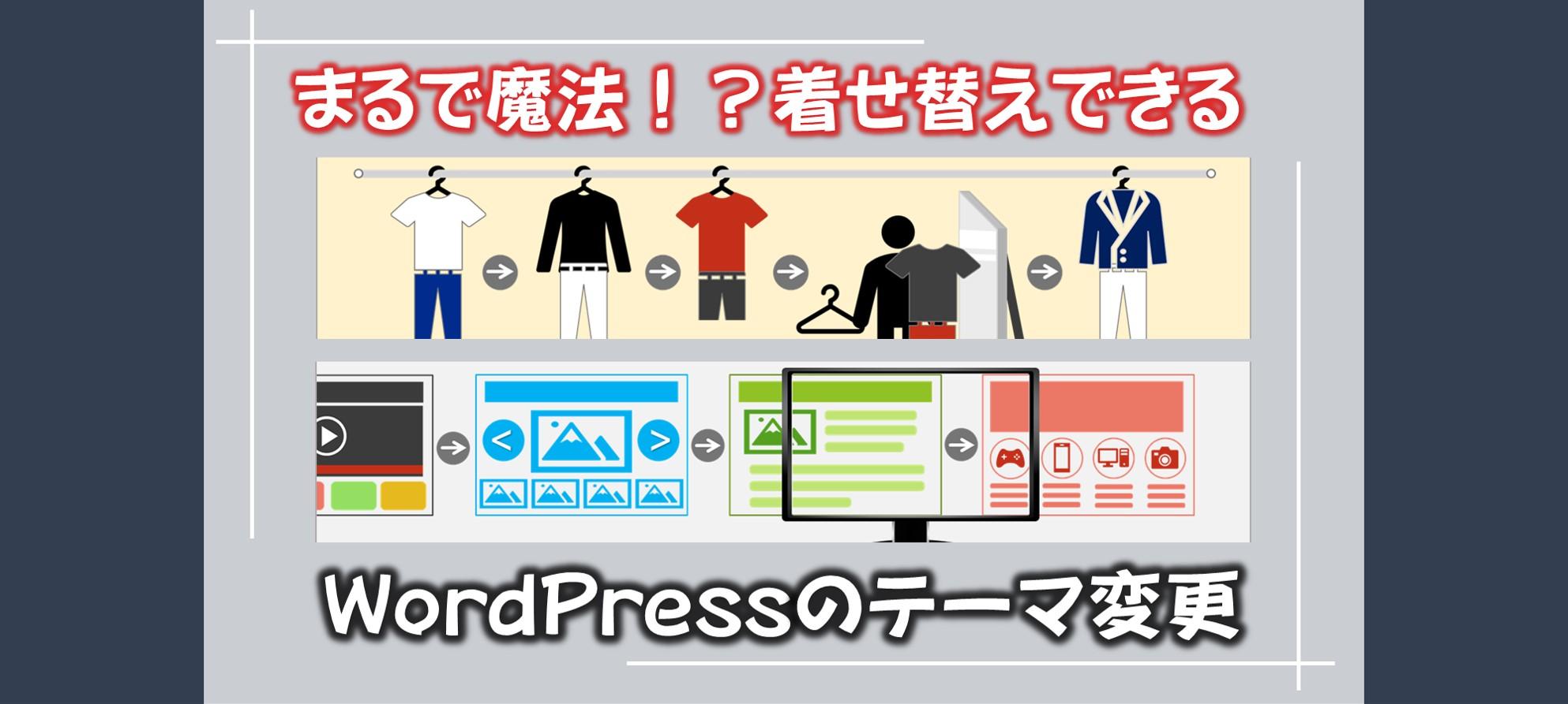 初心者にもわかるWordPress収益化のためのテーマ変更ガイド