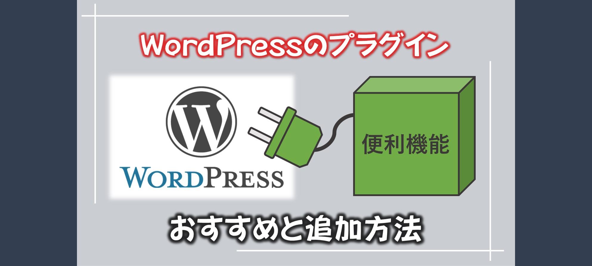 効率が3倍に上がる初心者必見WordPressおすすめプラグイン