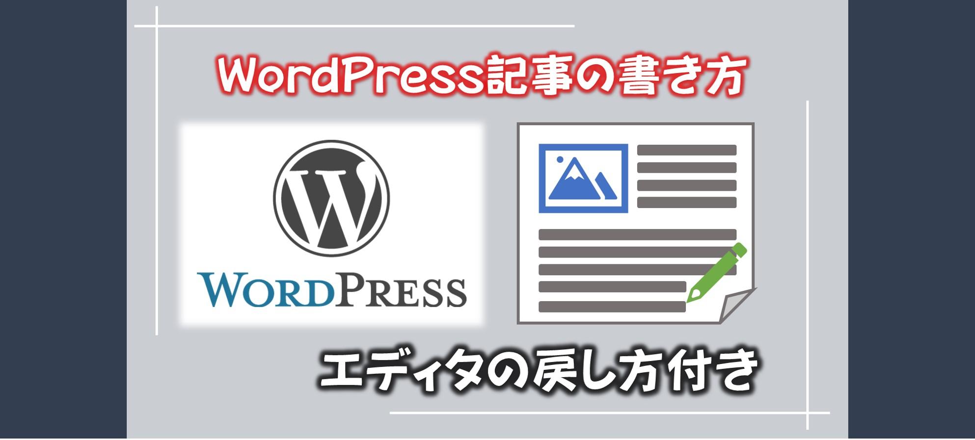 初心者にもわかるWordPress記事作成画面まるわかり操作ガイド