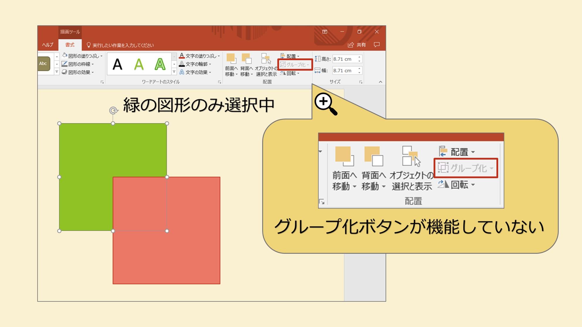 グループ 化 図形 エクセル