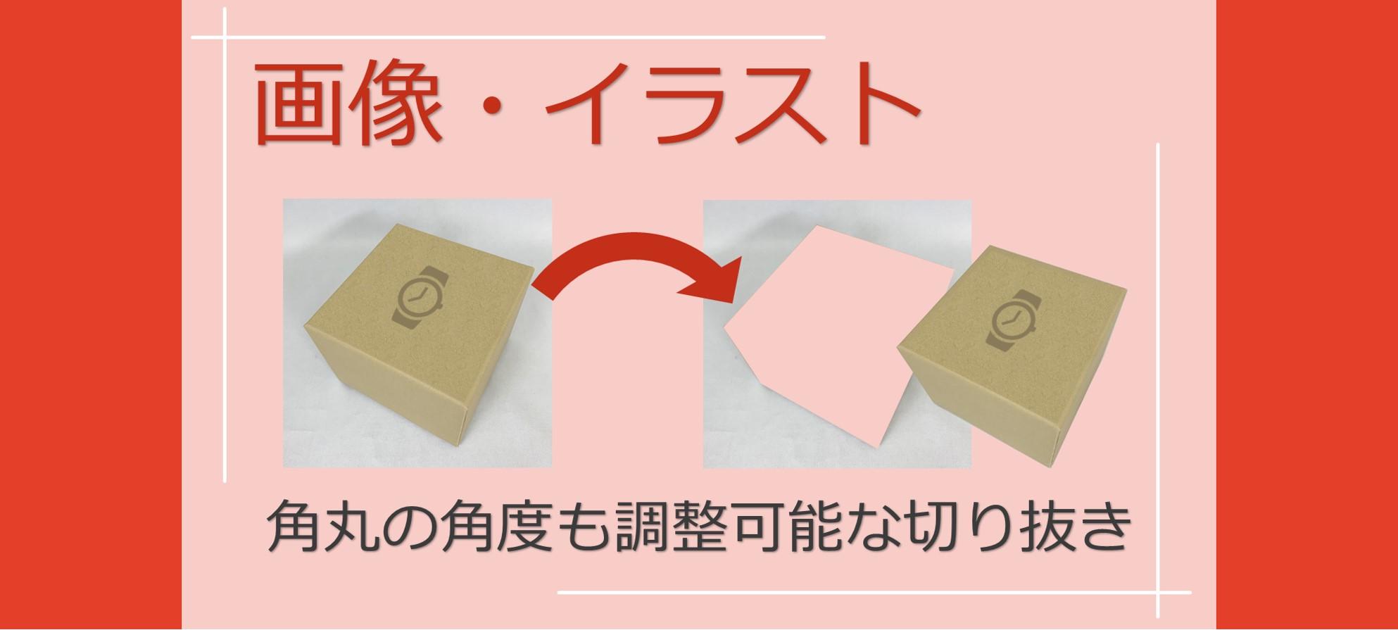 パワポで簡単!図形の結合活用術で商品画像もきれいに切り抜き