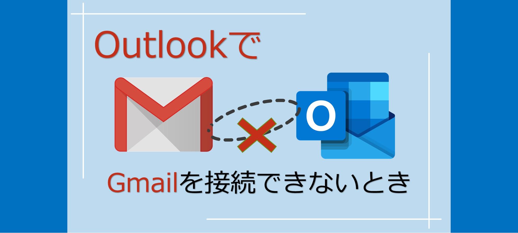 OutlookアプリにGmailアドレスを接続できないときの対策