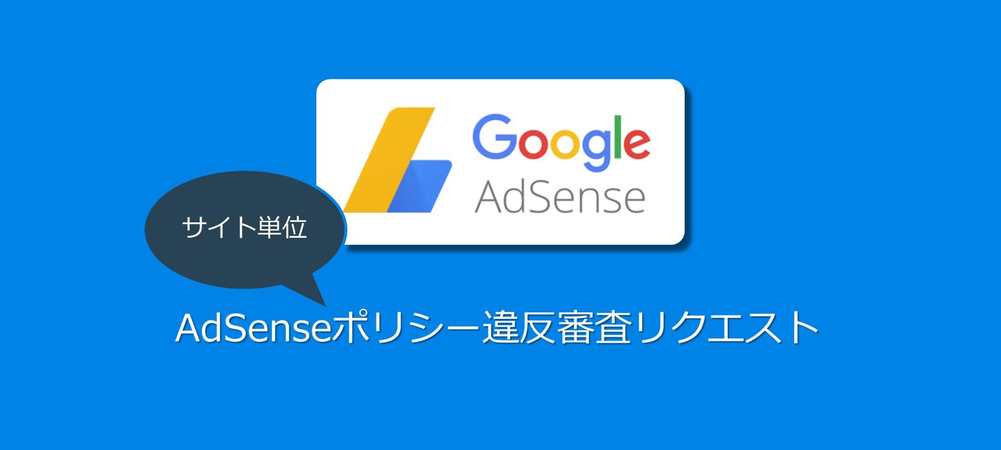Google AdSenseサイト単位のポリシー違反解消方法