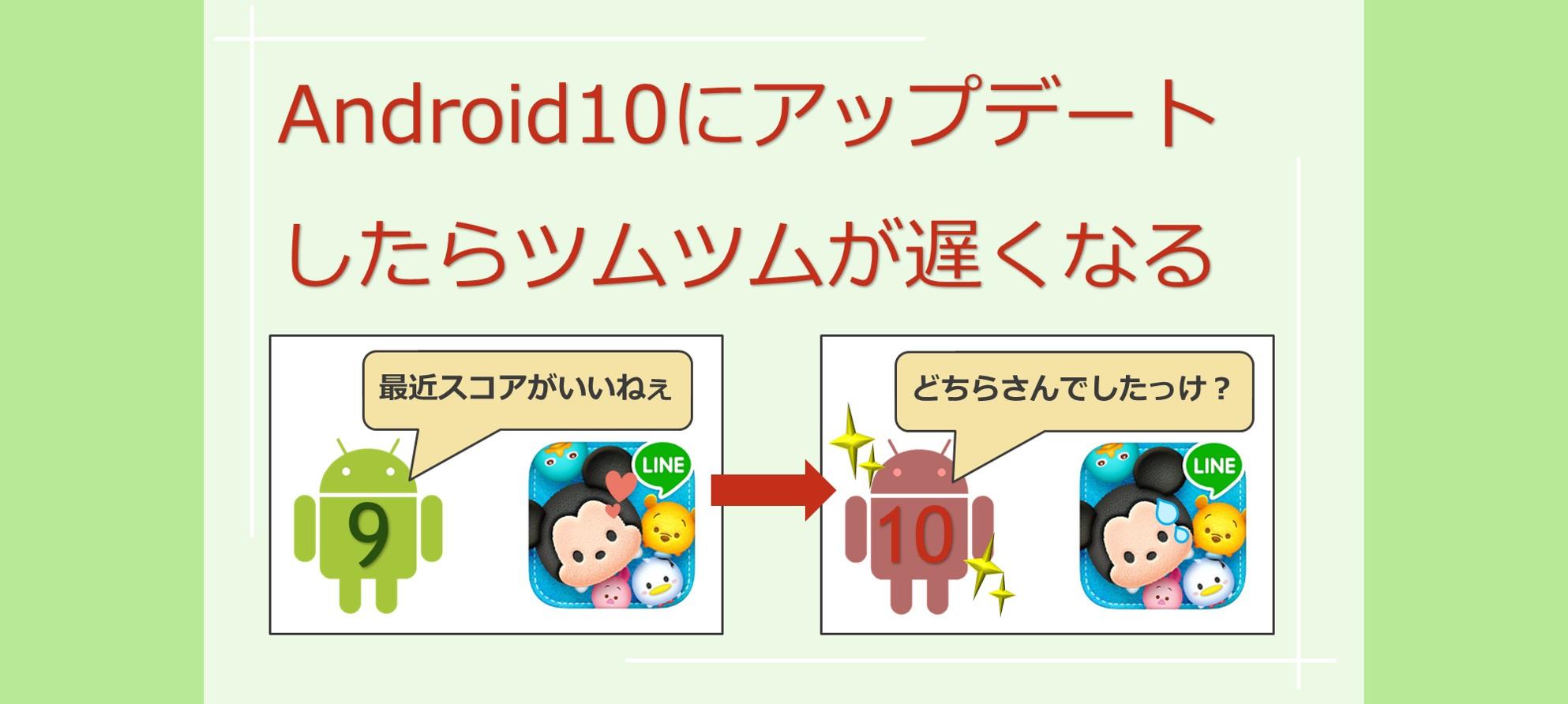 軽く android スマホ する