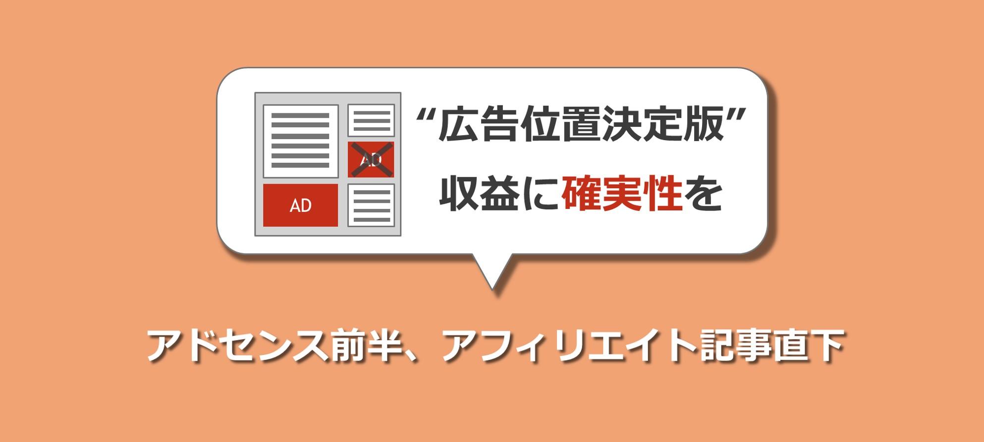 広告配置はアドセンスなら前半集中でアフィリエイトなら記事本文直下