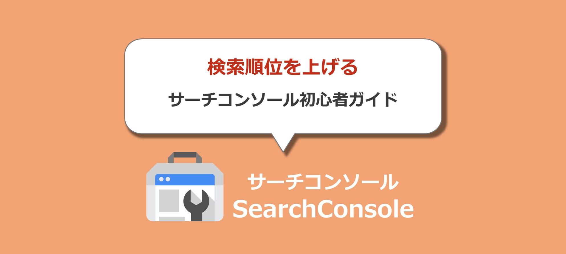 検索結果順位を上げたい初心者が知るべきサーチコンソールの使い方