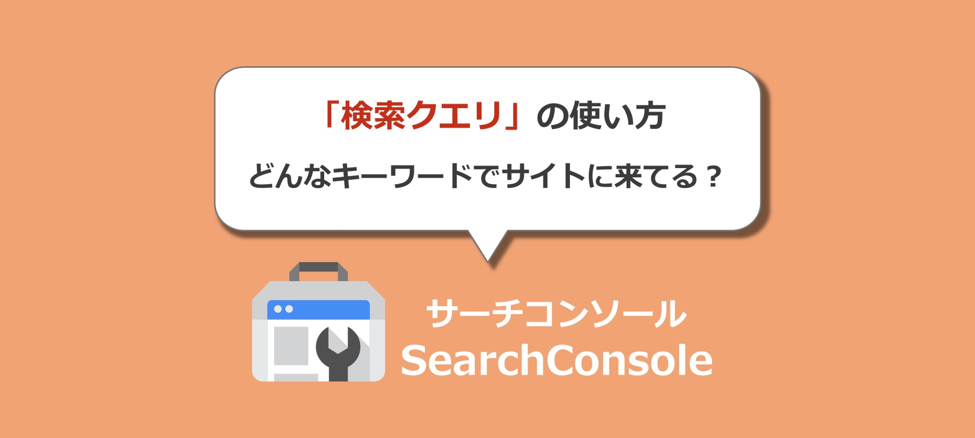 どんなキーワードで検索された?サーチコンソール検索クエリの使い方