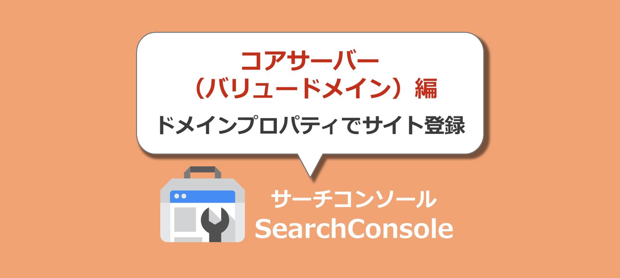 【コアサーバー】DNS・TXTレコード設定でサーチコンソール登録