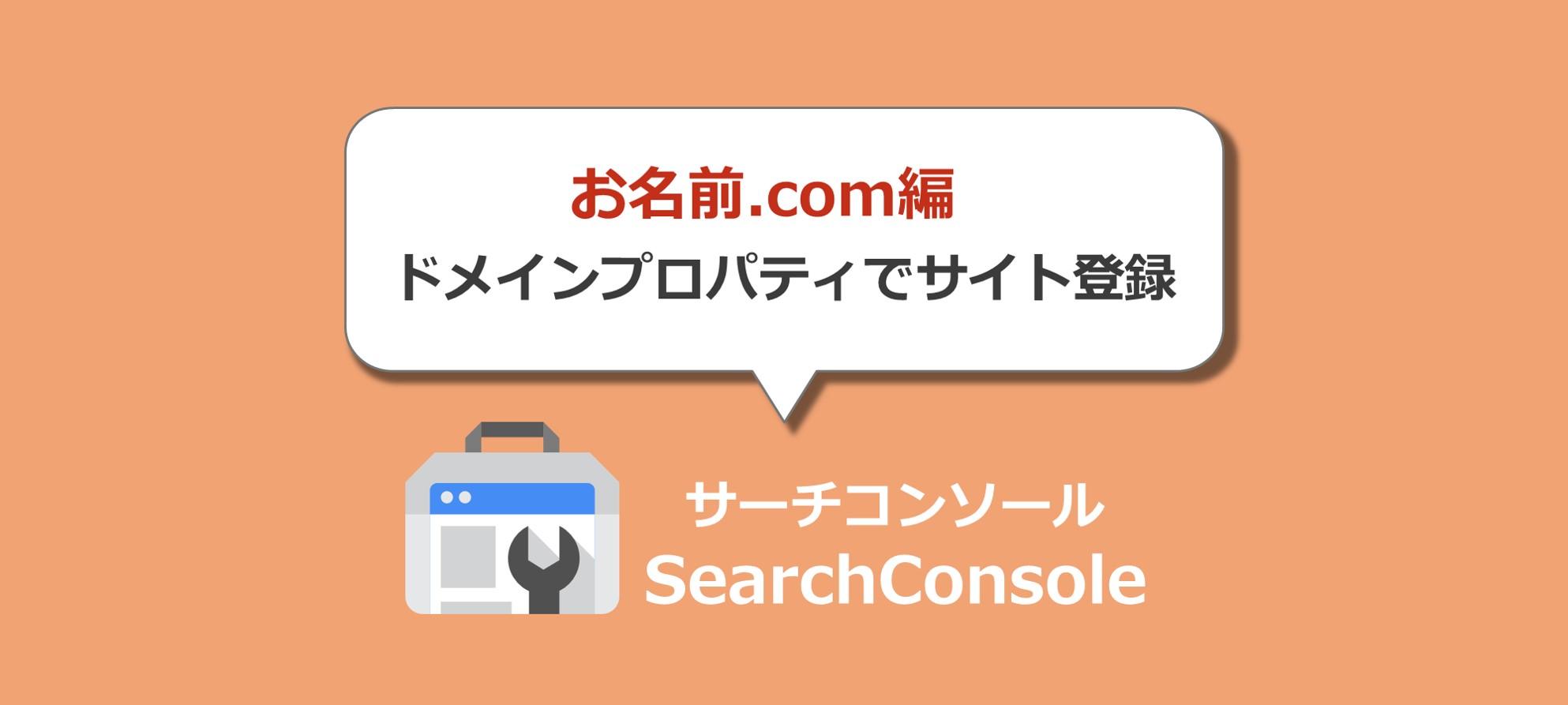 【お名前.com】DNS・TXTレコード設定でサーチコンソール登録