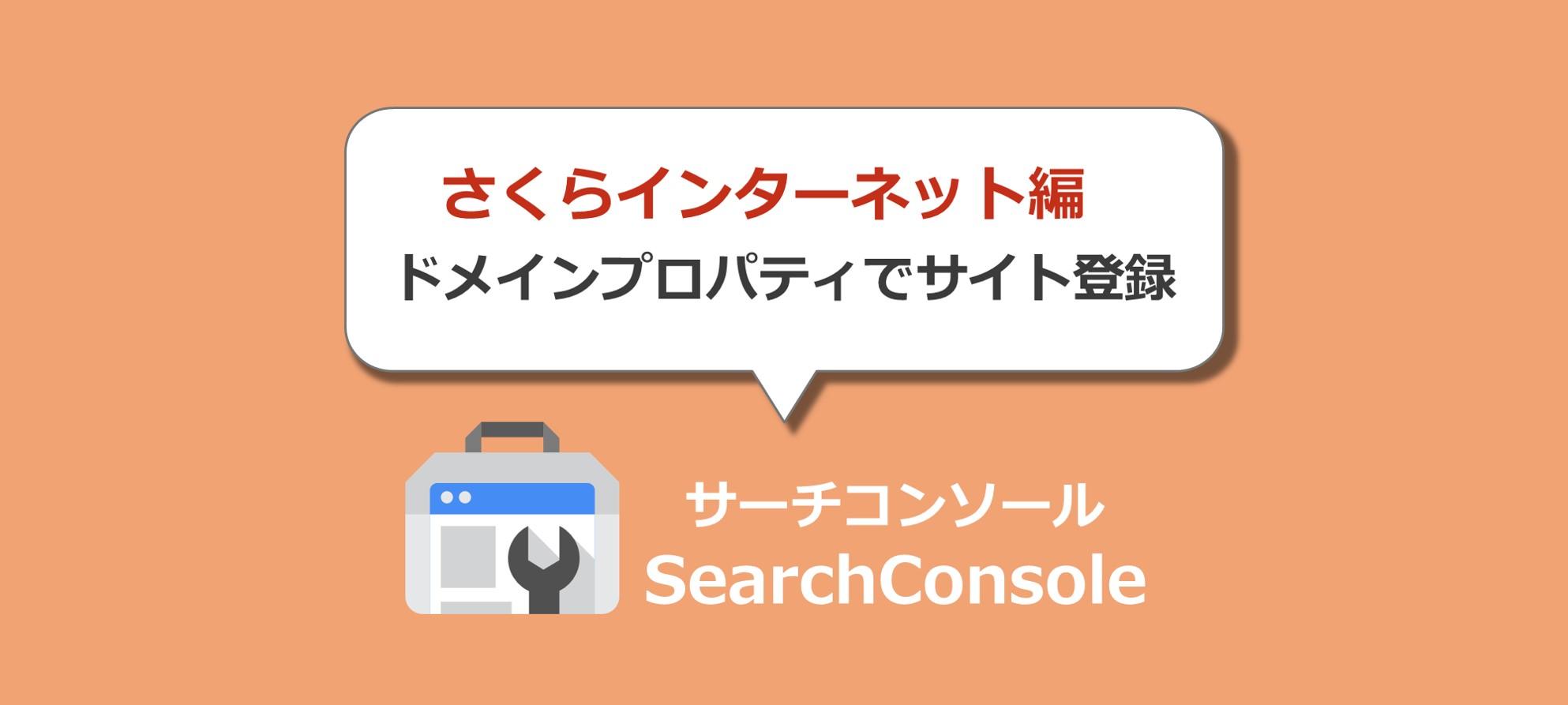 【さくらインターネット】DNS・TXTレコード設定でサーチコンソール登録