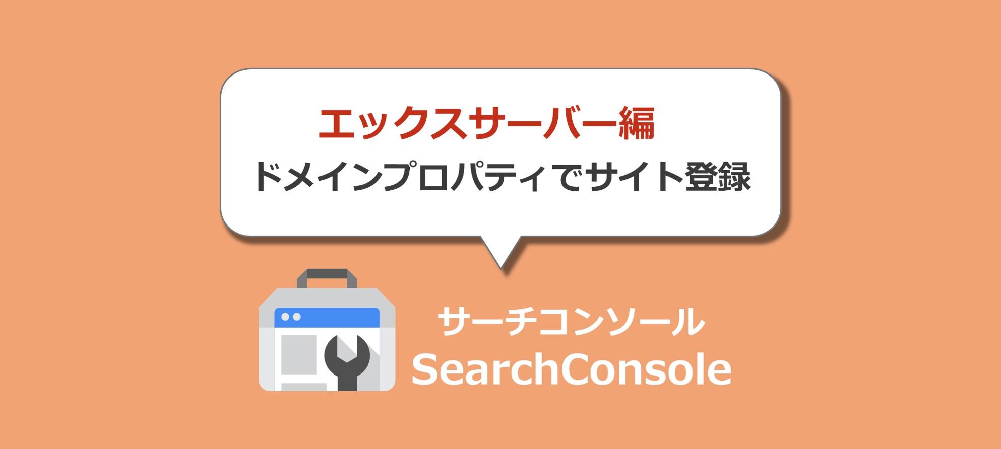 【エックスサーバー】DNS・TXTレコード設定でサーチコンソール登録