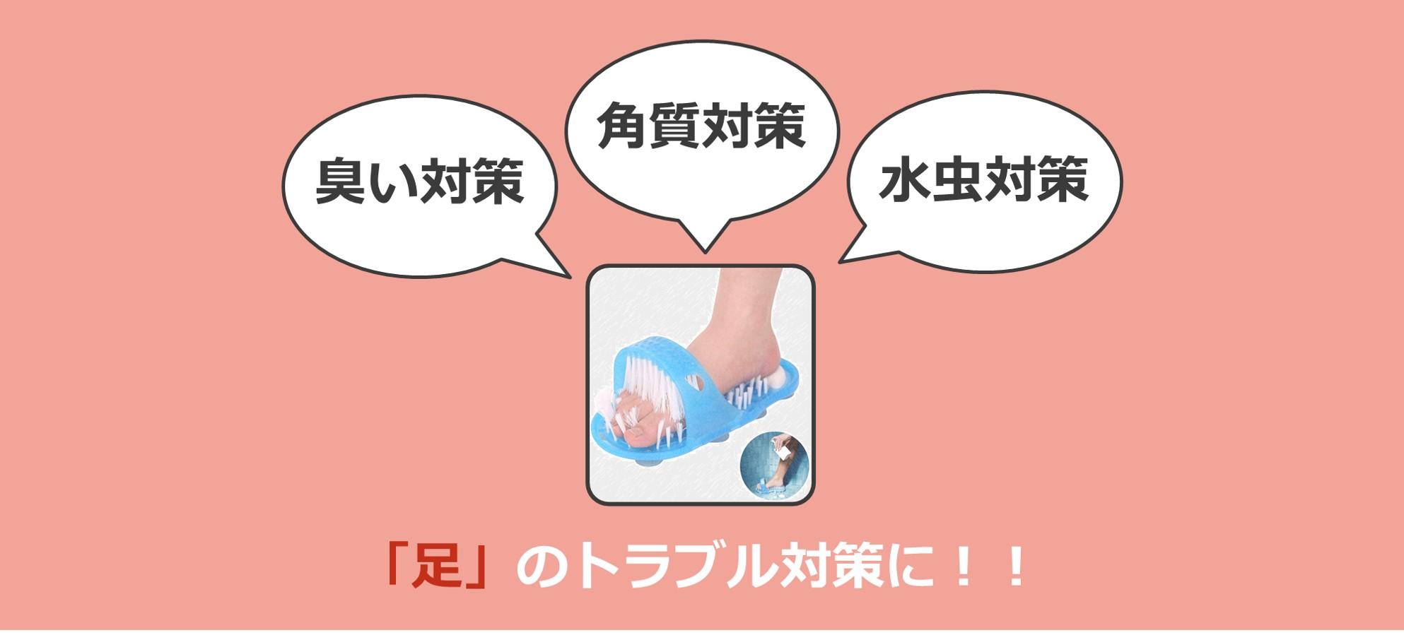 話題の「足洗い」で足の臭いや角質の対策!年中使えて続けやすい