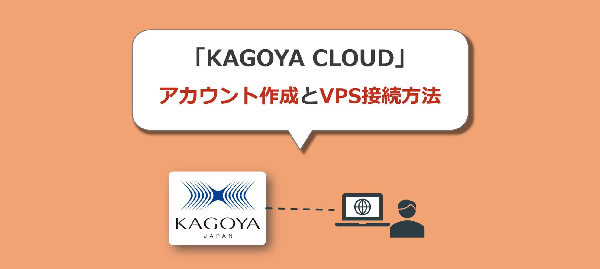 KAGOYA CLOUDでVPS接続してWindowsを使う方法