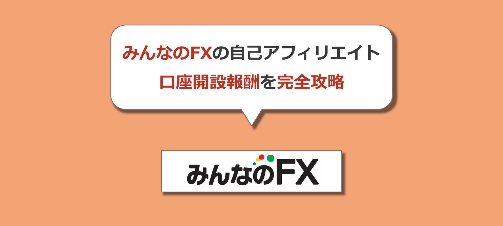 【自己アフィリエイト】みんなのFXで報酬を受取る具体的な取引手順