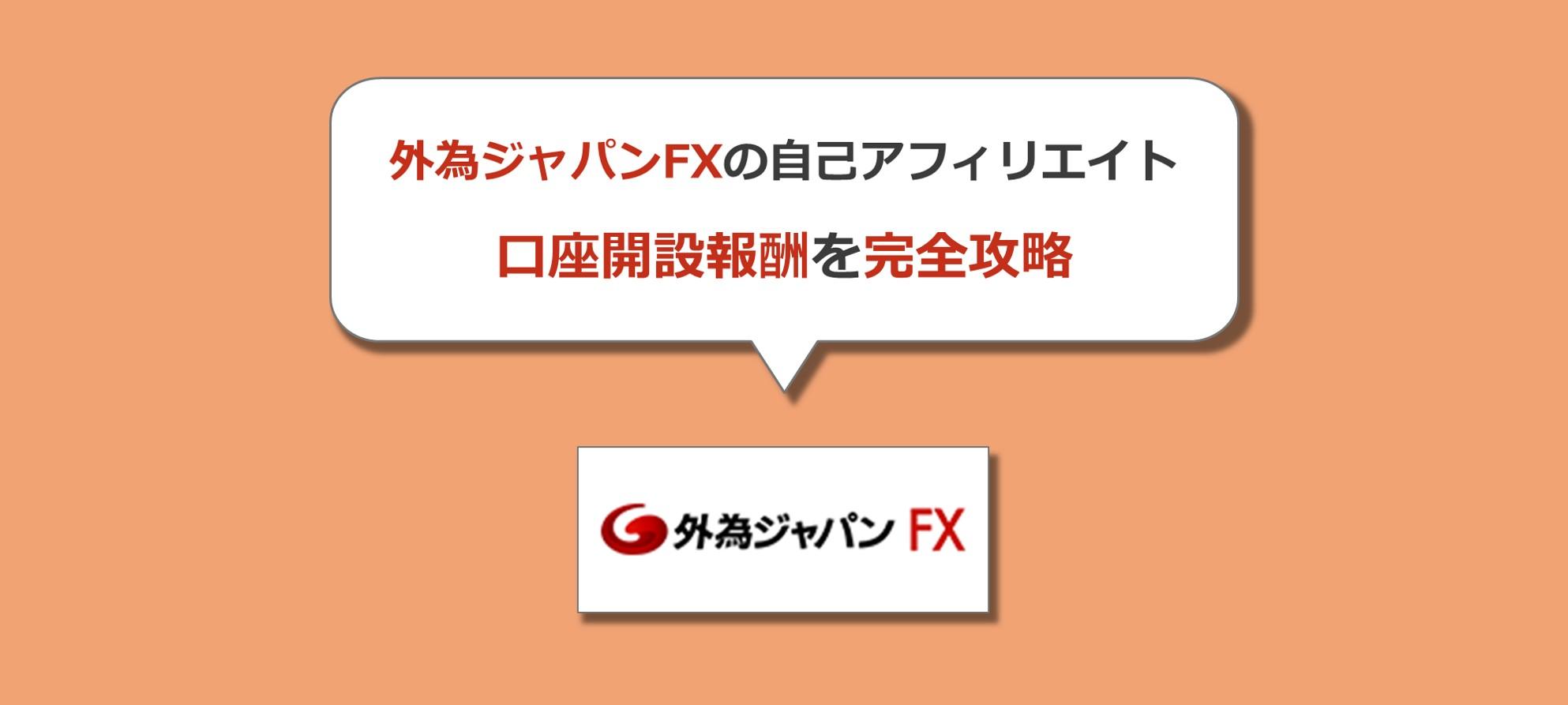 【自己アフィリエイト】外為ジャパンFXで報酬を受取る具体的な取引手順