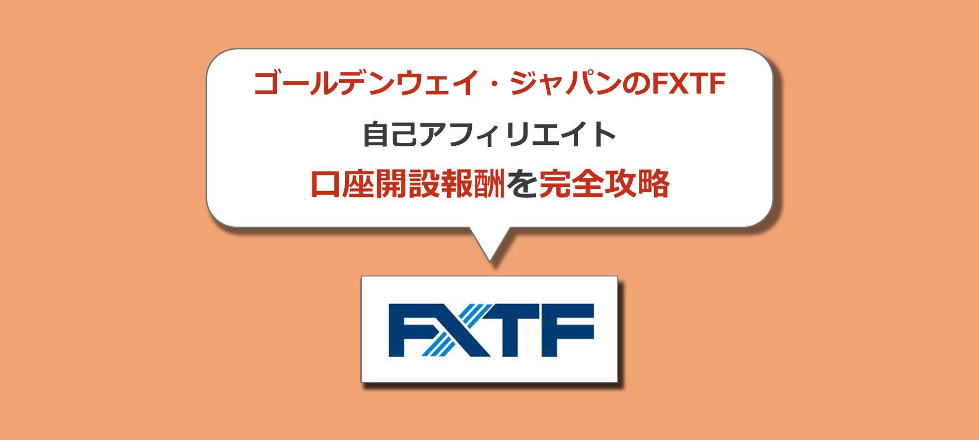 【自己アフィリエイト】ゴールデンウェイ・ジャパンのFXTFで成果発生条件をクリアする方法