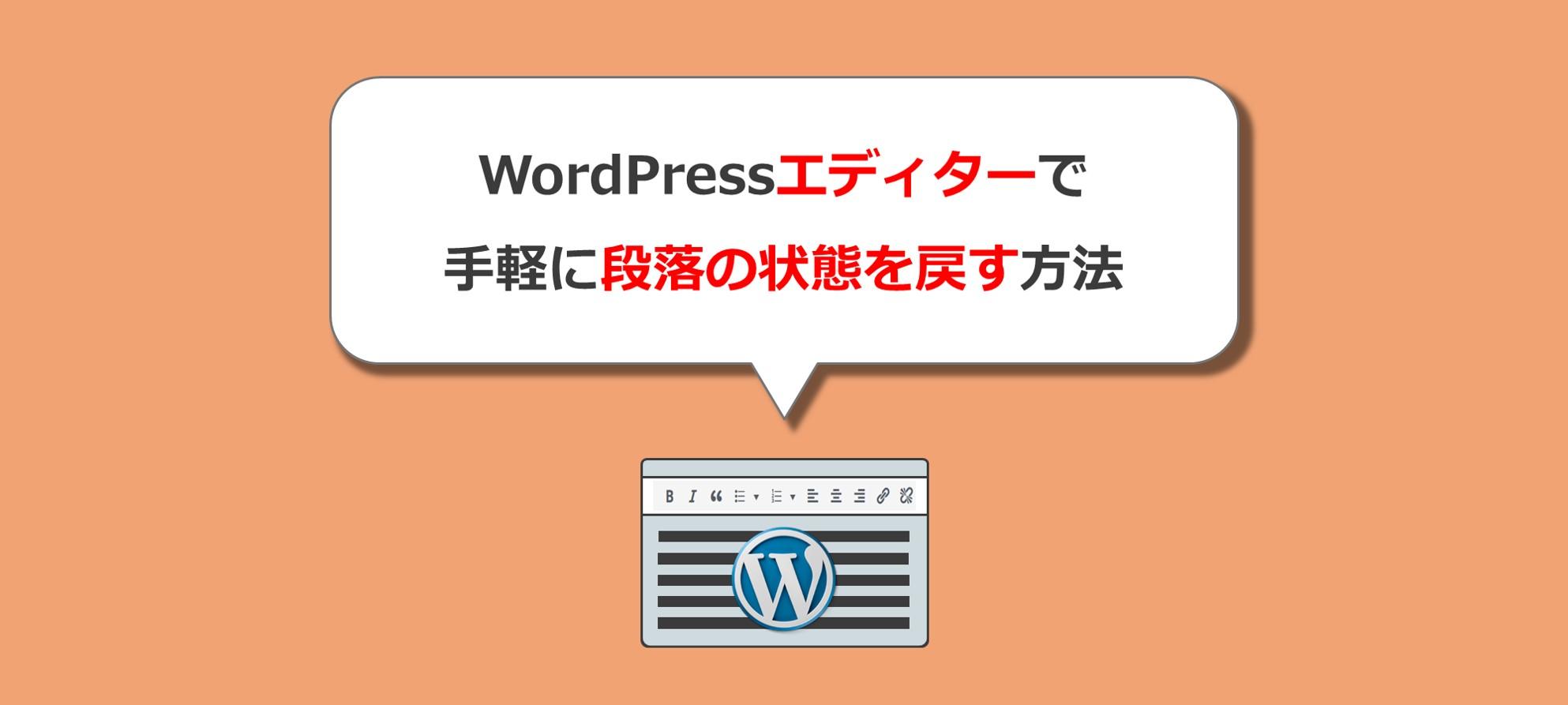 WordPressエディターで手軽に段落の状態を戻す方法