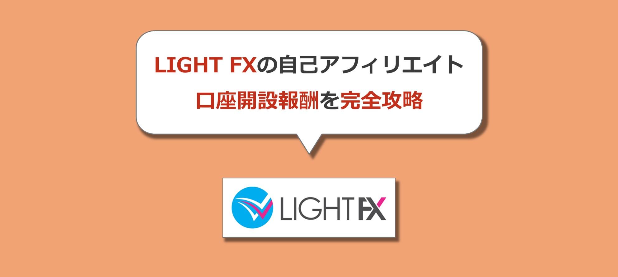 【自己アフィリエイト】LIGHT FXで報酬を受取る具体的な取引手順