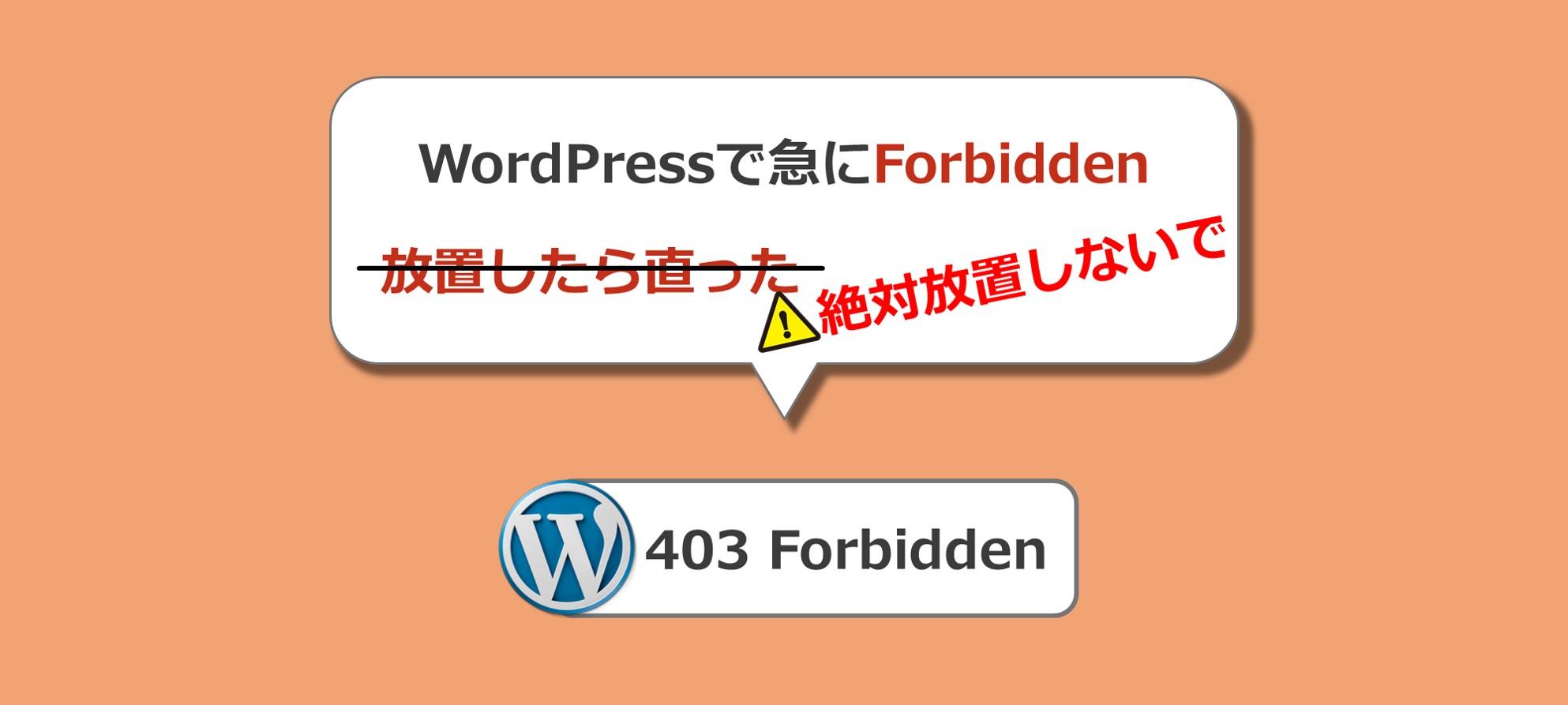 WordPressで急に「Forbidden You don't have permission~」はレンタルサーバーのアカウント凍結