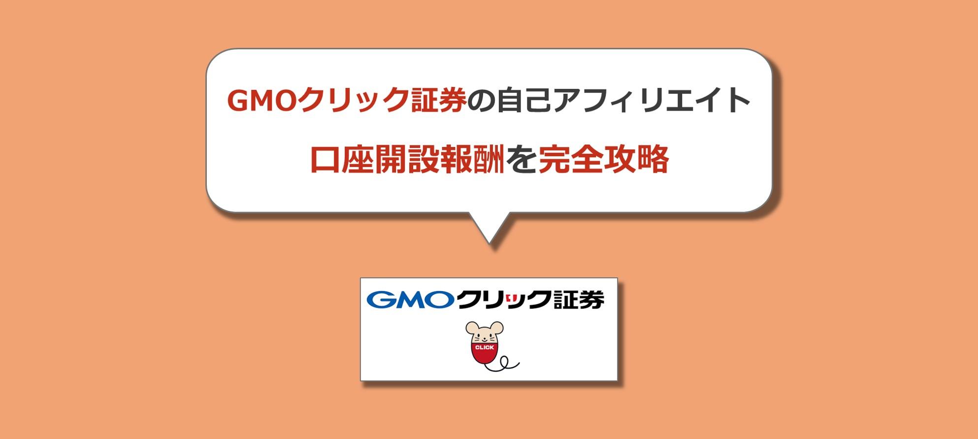 【自己アフィリエイト】GMOクリック証券FXで報酬を受取る具体的な取引手順