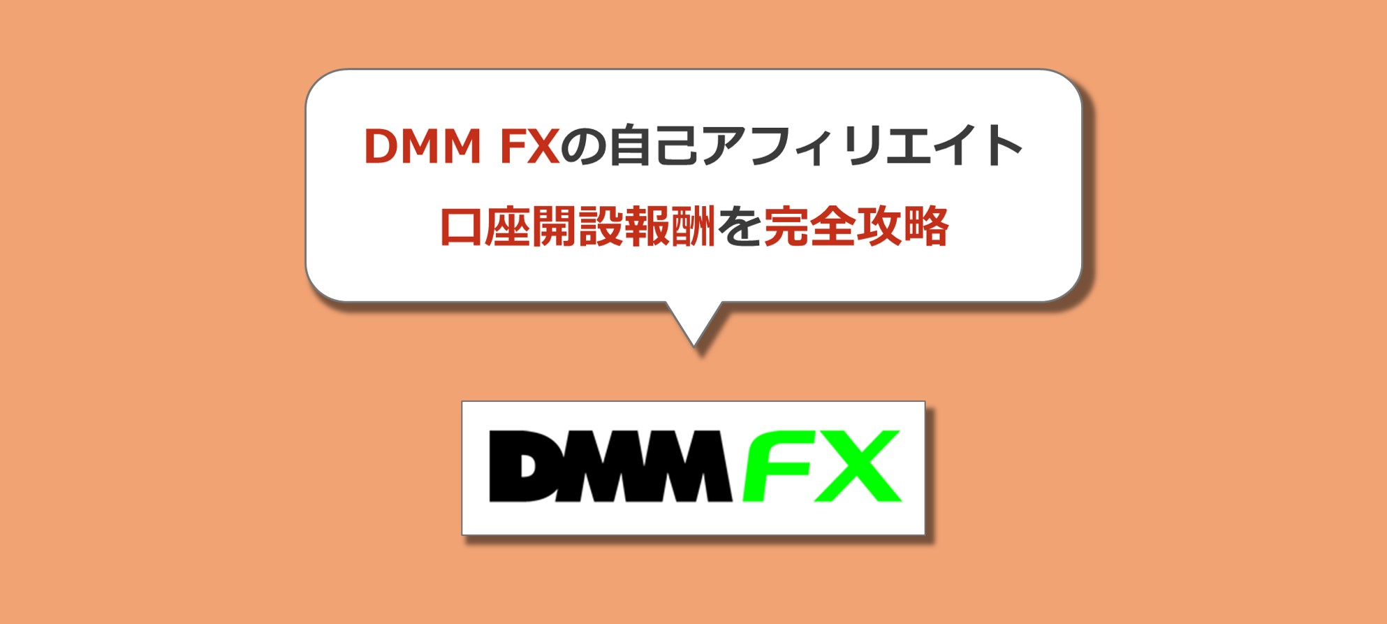 【自己アフィリエイト】DMM FXで報酬を受取る具体的な取引手順