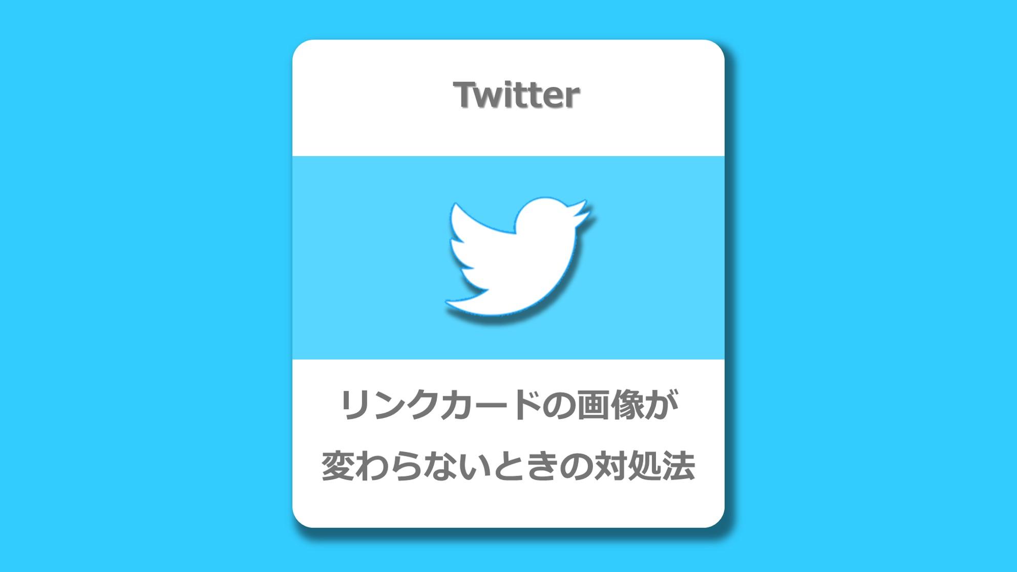 Twitterでリンクの画像が更新されないときの対処法