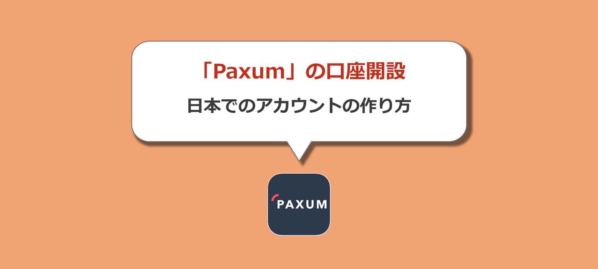 Paxumの日本での口座開設と使い方!カナダ発のオンライン決済