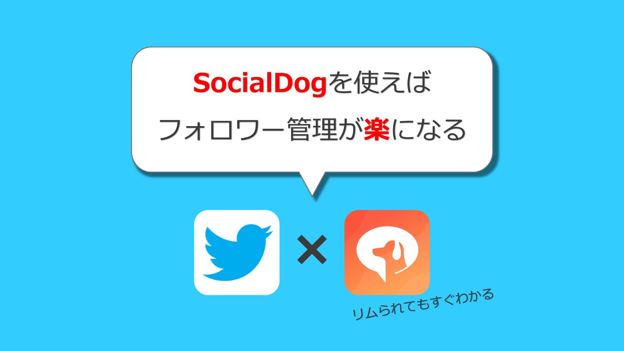 SocialDogならフォローされてない人やリムられた確認が楽
