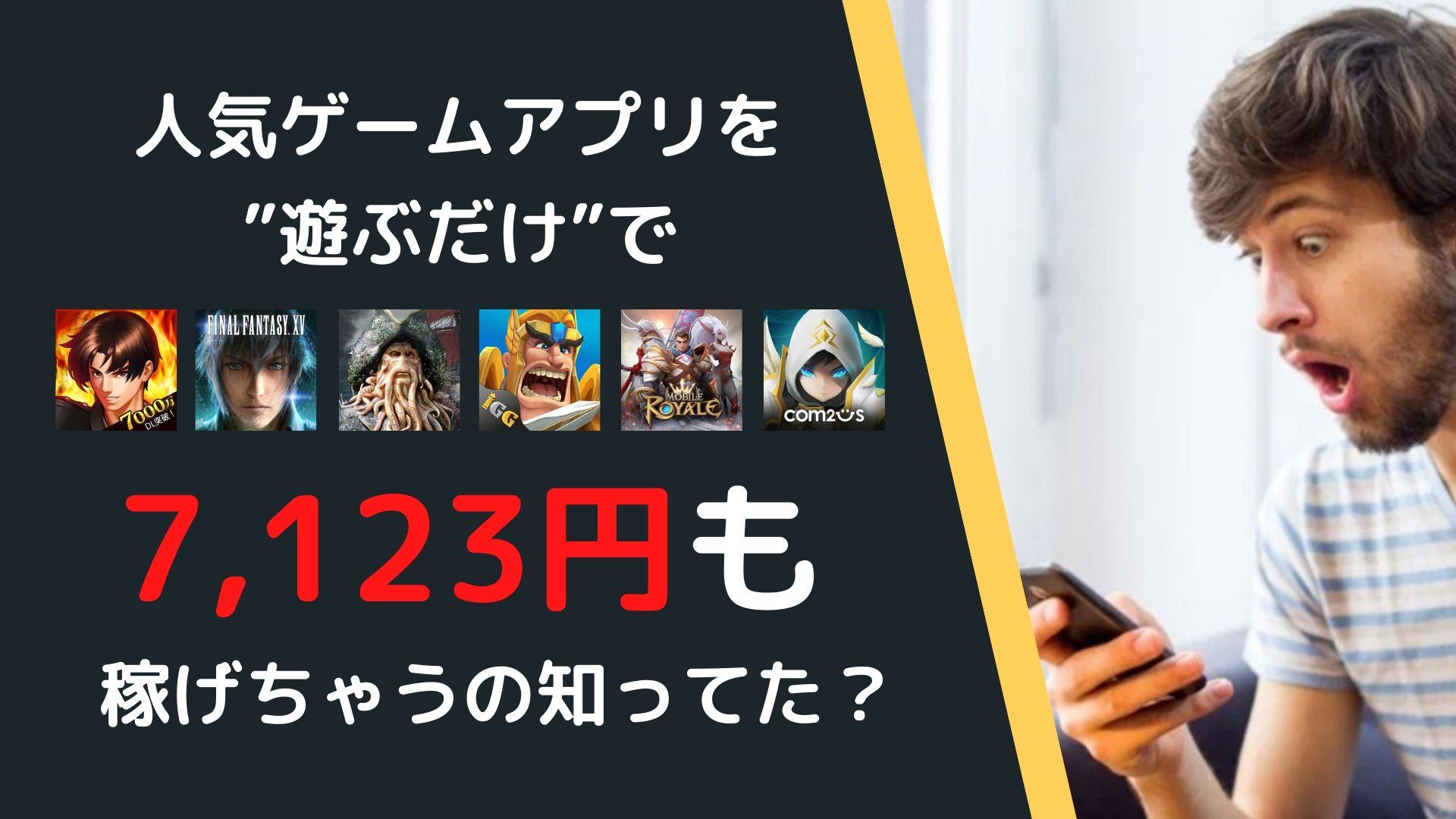 スマホの無料ゲームアプリで遊ぶとおこづかいが稼げるの知ってた?