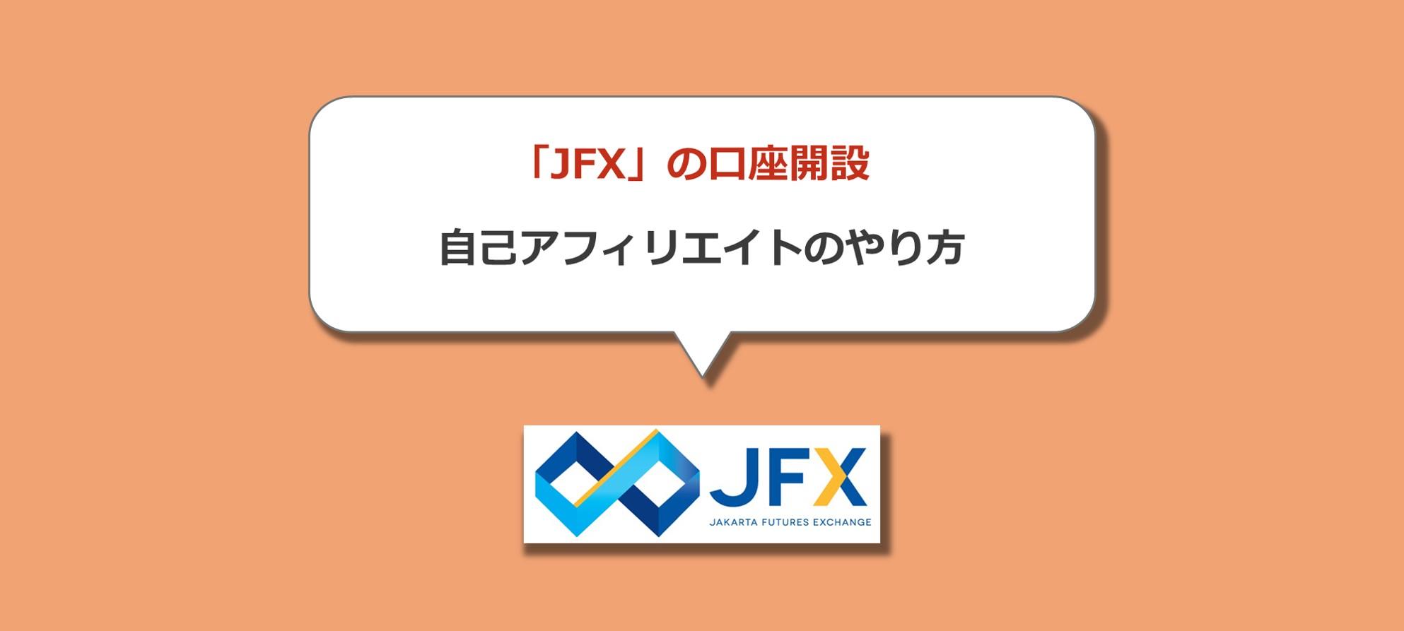 【自己アフィリエイト】JFXで報酬を受取る具体的な取引手順