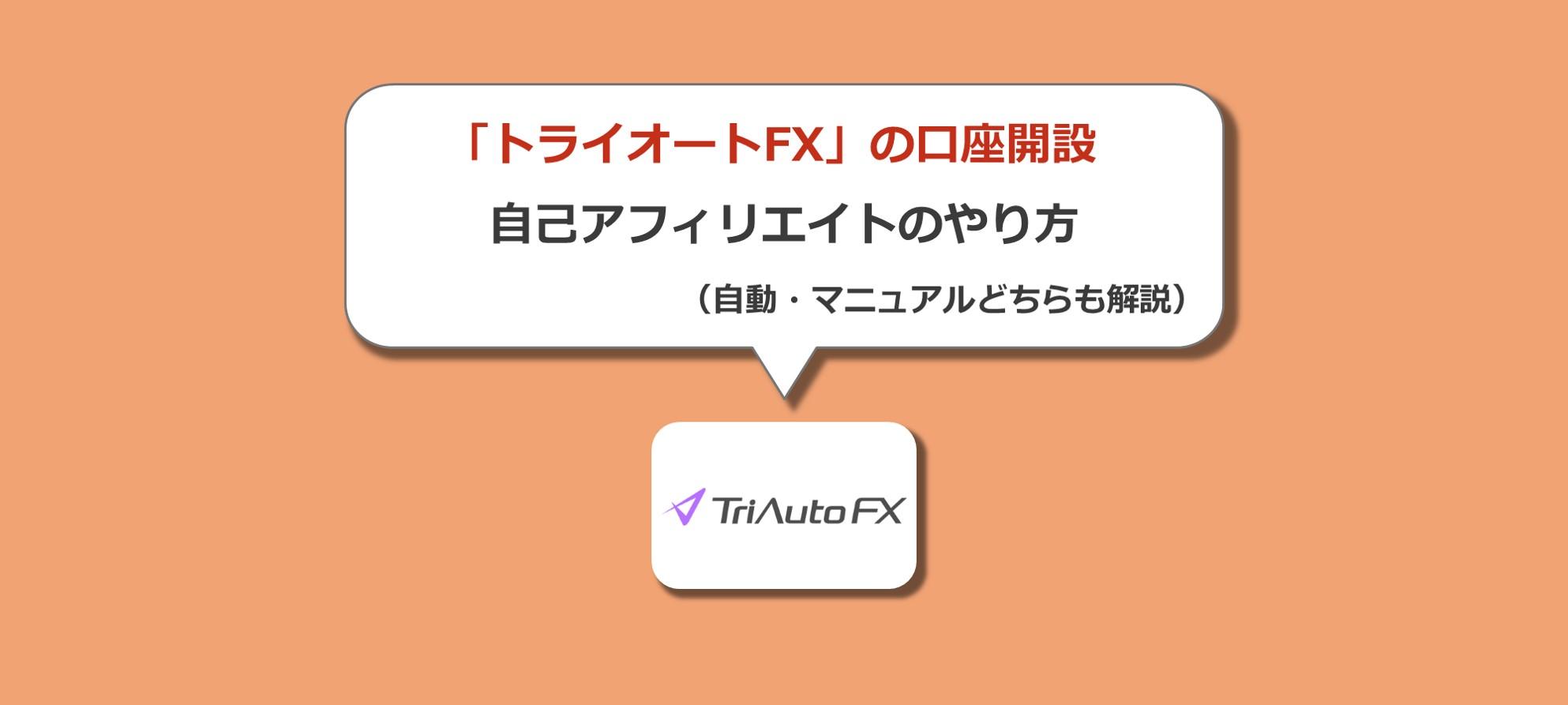 【自己アフィリエイト】トライオートFXで報酬を受取る具体的な取引手順