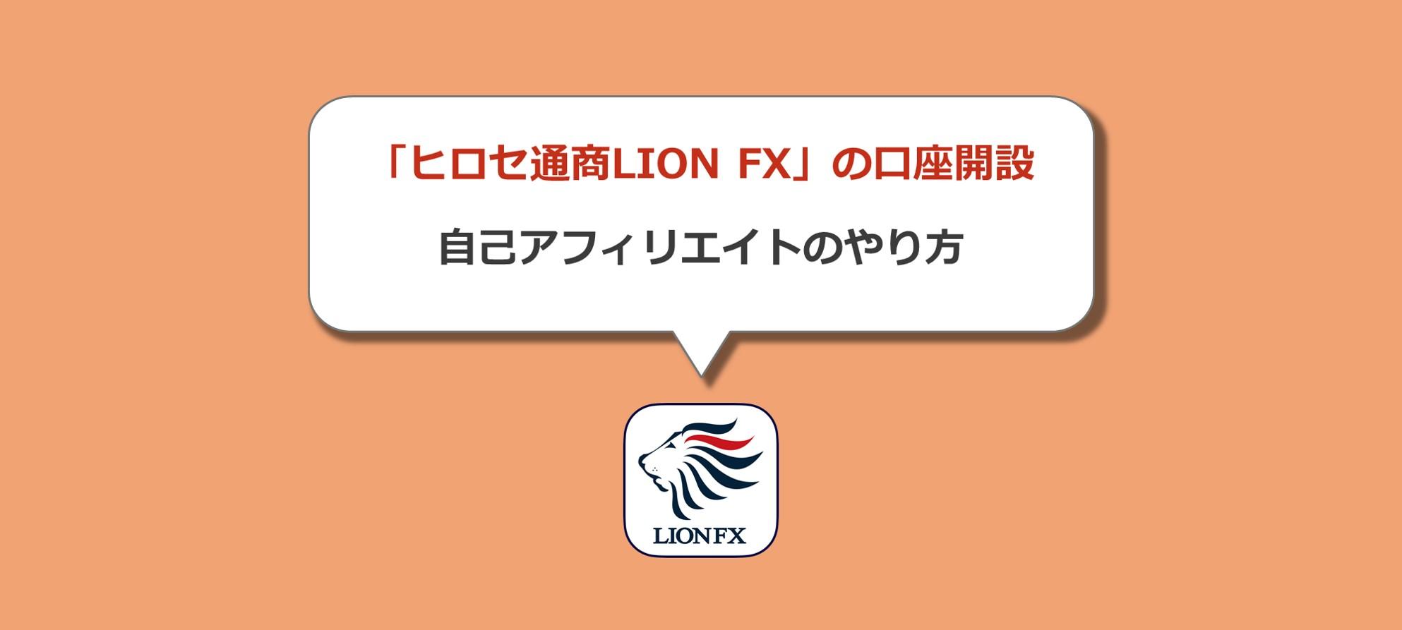 【自己アフィリエイト】ヒロセ通商LION FXで報酬を受取る具体的な取引手順