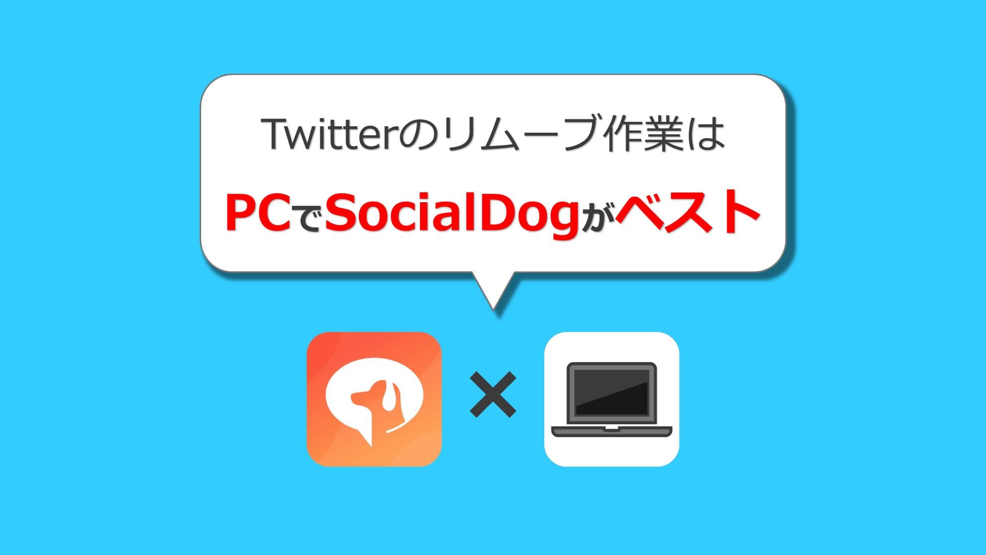 Twitterのリムーブ作業はパソコンでSocialDogが一番