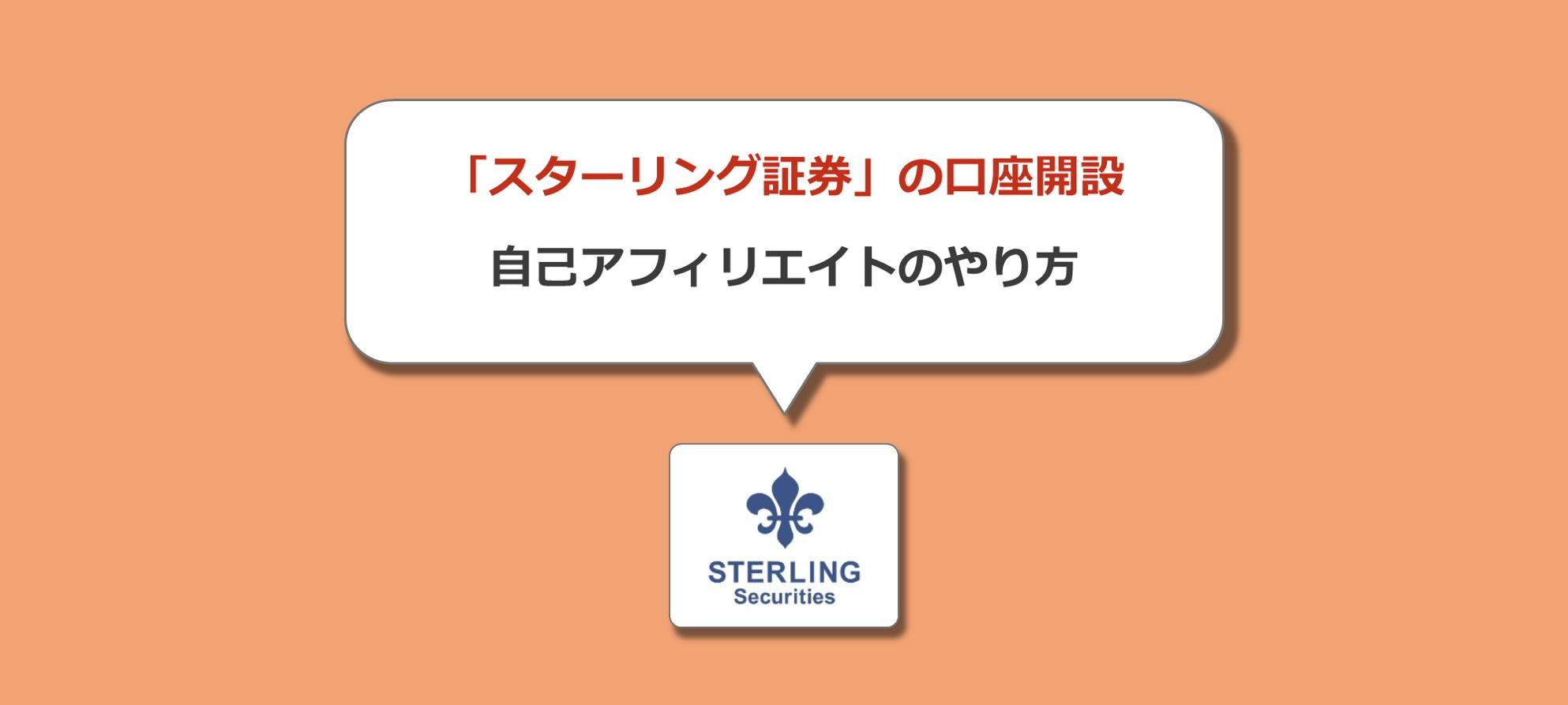 【自己アフィリエイト】スターリング証券で報酬を受取る具体的な取引手順