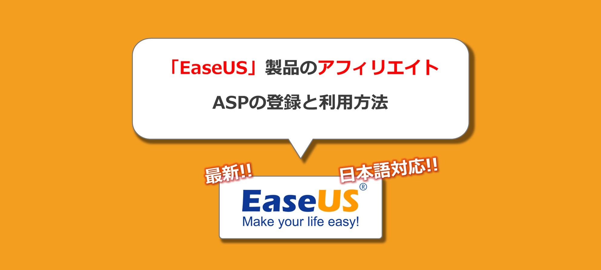 【2020年最新】EaseUS日本語対応アフィリエイトの登録と使い方