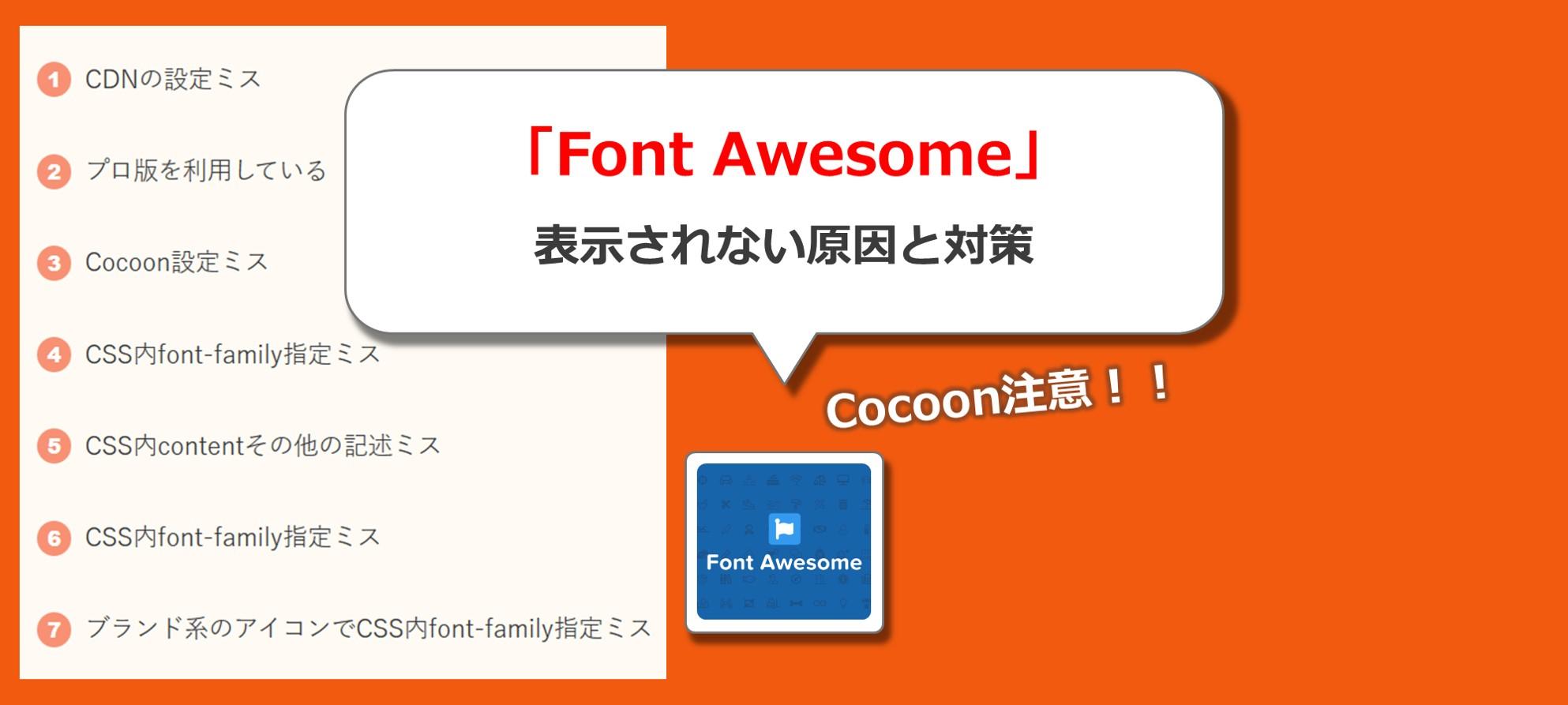 【最新】FontAwesomeのアイコンが表示されないときの対処法
