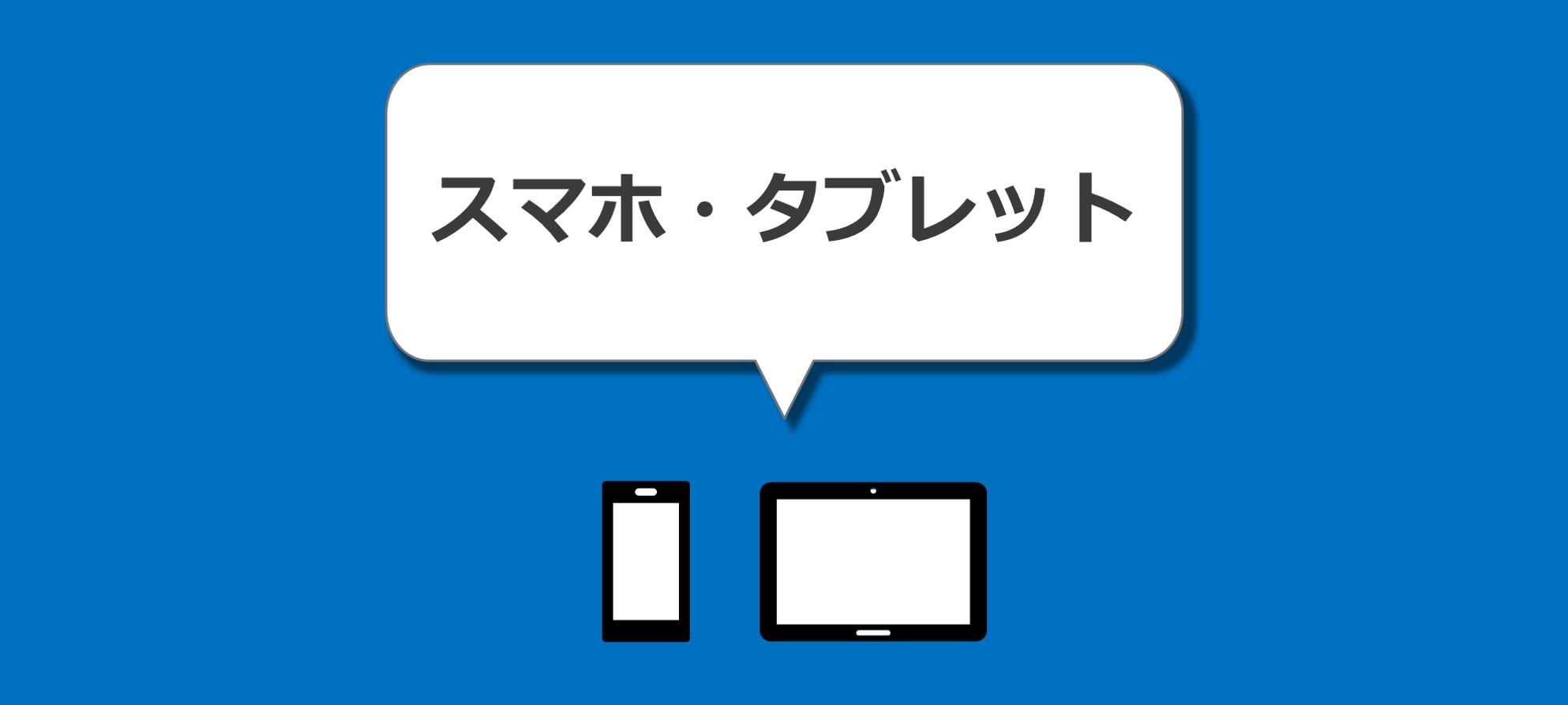 スマートフォン・タブレット