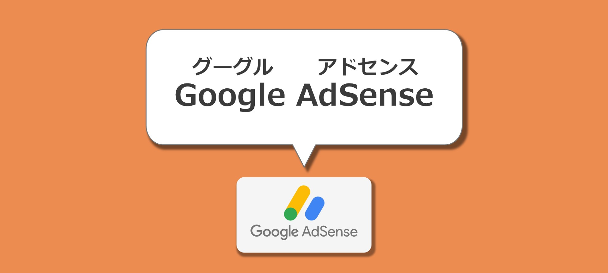 Google AdSense アドセンス関連