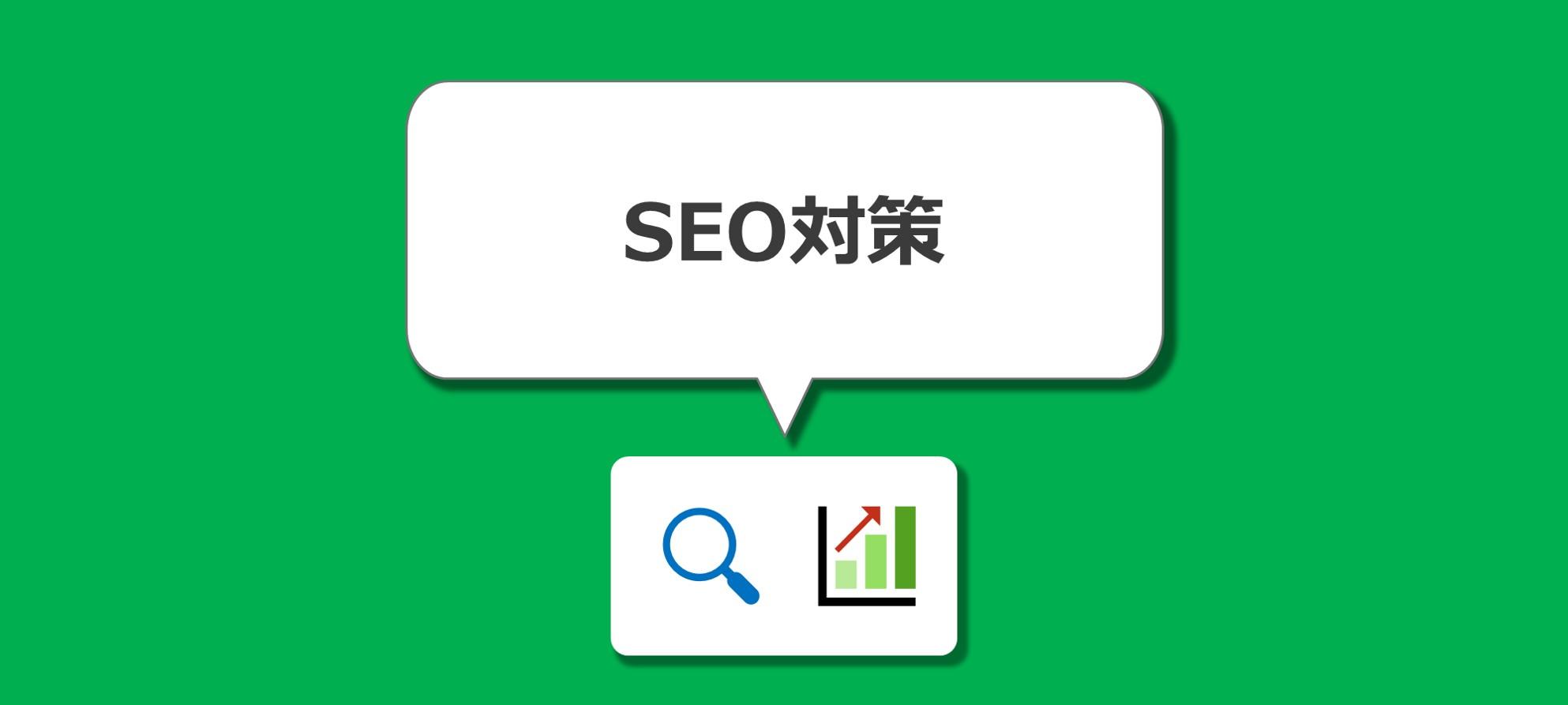 SEO対策 検索結果上位表示