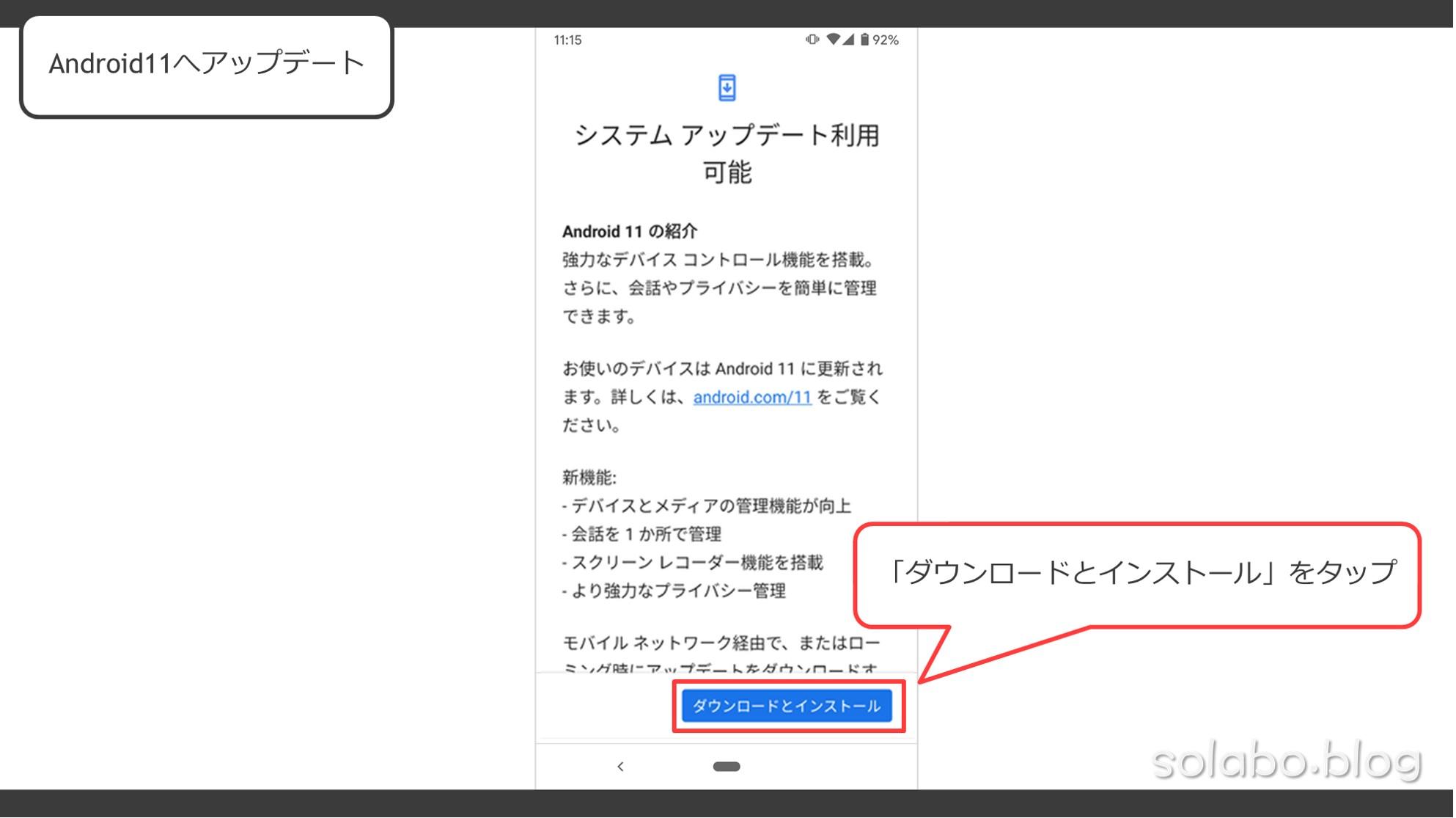 アップデート android11