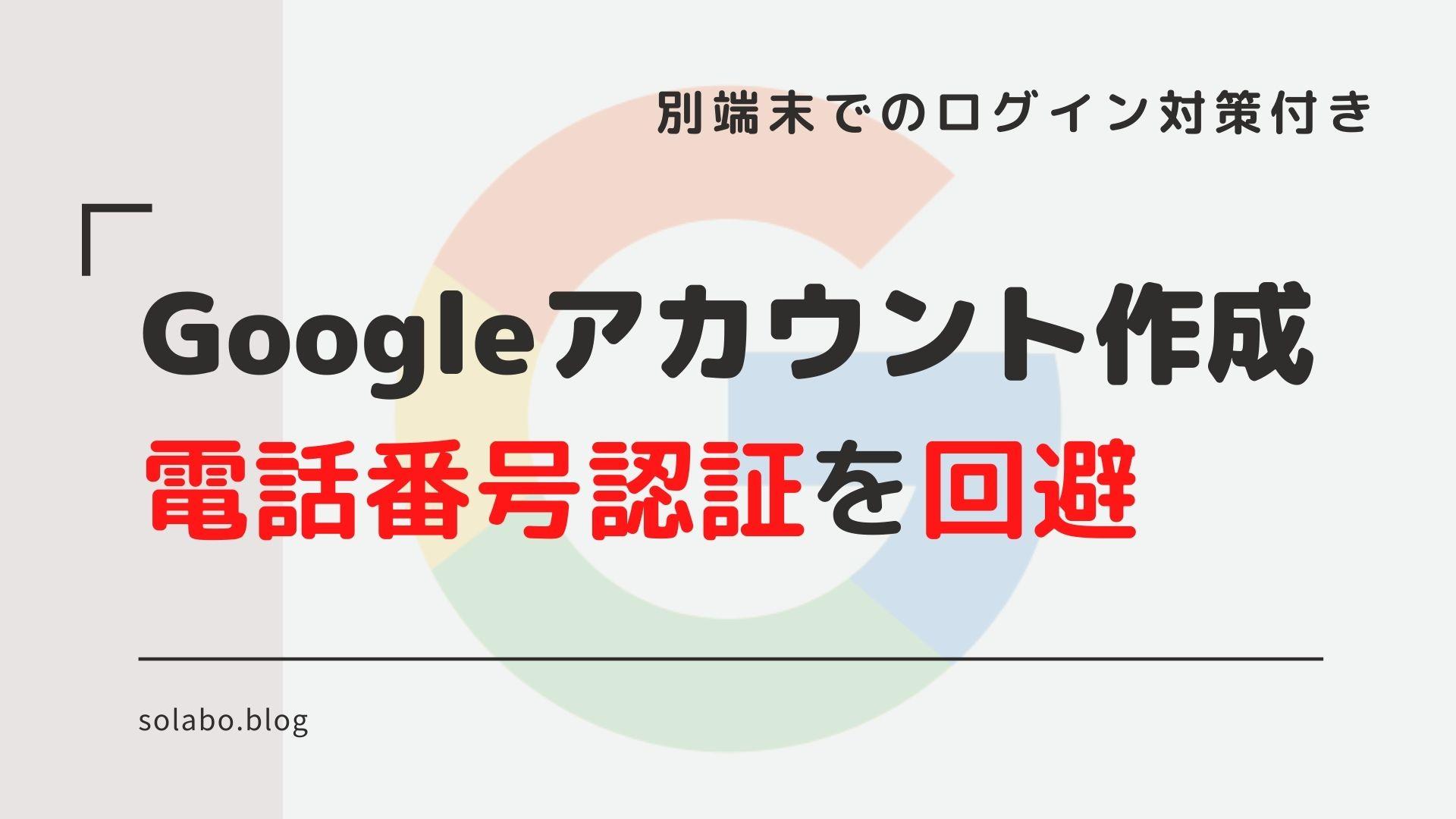 あか うんと google